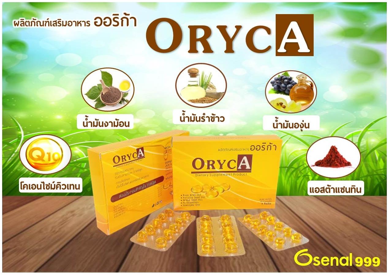 ORYCA